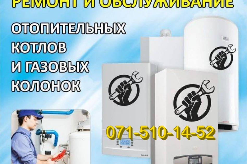 Ремонт газовых колонок,котлов,конвекторов,плит Донецк