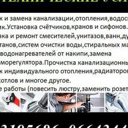 САНТЕХНИЧЕСКИЕ УСЛУГИ, ЧИСТКА БОЙЛЕРОВ