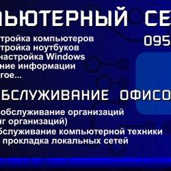 Полный спектр услуг по ремонту Компьютеров и Ноутбуков