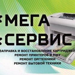 """Сервисный центр """"Мега Сервис"""""""