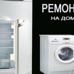 Ремонт холодильного оборудования и стиральных машин