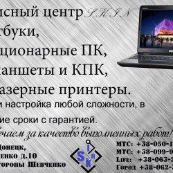 Ремонт мобильной техники и компьютеров