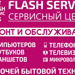 Сервисный центр FLASH СЕРВИС