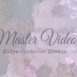 Видео продакшн студия, Мастер Видео