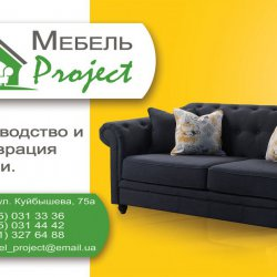 Производство, реставрация, перетяжка и ремонт мебели