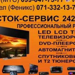 Ремонт LCD Телевизоров Plasma