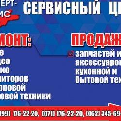 """Ремонт телевизоров. Сервисный центр """" Эксперт-Сервис+"""""""