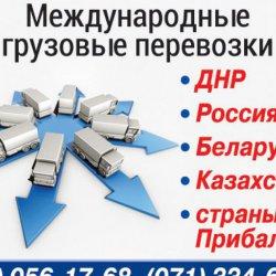 Международные грузоперевозки: РФ, Беларусь, Казахстан, Прибалтика