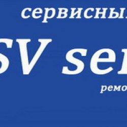 SV service (ремонт бытовой техники)