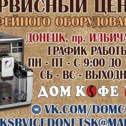 Сервисный центр кофейного оборудования Дом Кофе