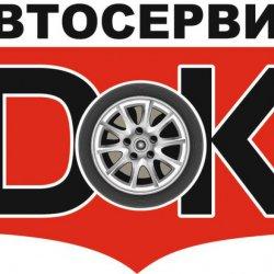 Автосервис DOK
