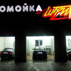 Автомойка ШТРИХ