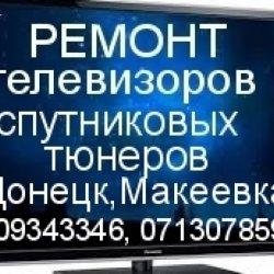 Ремонт телевизоров Донецк, Макеевка.