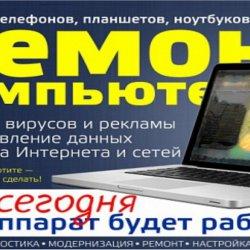 Ремонт Ноутбуков, Компьютеров и тд.