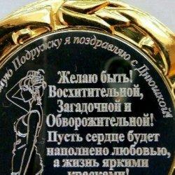 Гравировка ювелирных изделий, сувениров, медалей.
