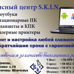 Ремонт ноутбуков, компьютеров и мобильной техники