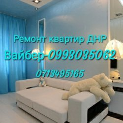 Ремонт квартир ДНР