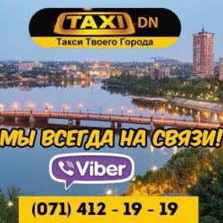 Такси Донецк,Поездки в Россию.Работа в такси