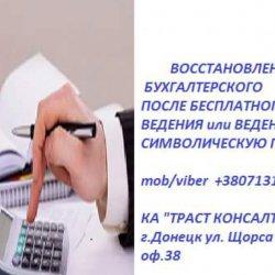Траст Консалт