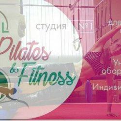 """Первая в Донецке студия пилатеса """"Real pilates"""""""