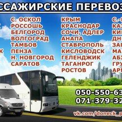 Регулярные пассажирские перевозки