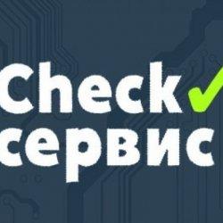 Check Сервис Срочный ремонт компьютеров, ноутбуков, планшетов, смартфонов Донецк