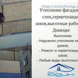 Утепление квартир в Донецке и ДНР