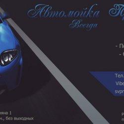 Автомойка Престиж «СВ»