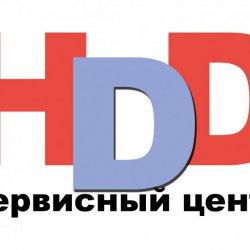Сервисный центр «HDD» восстановление информации с жестких дисков, SSD и карт памяти