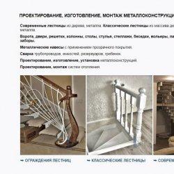Классические лестницы, современные лестницы, автомобильные навесы, входные группы