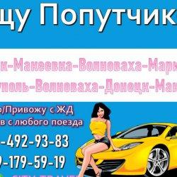 Ежедневные пассажирские перевозки из Донецка во все города России  и Украины