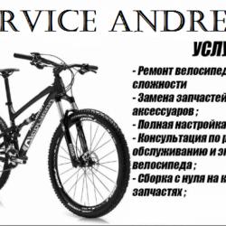 Ремонт Всех Велосипедов
