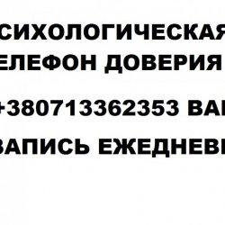 Психолог Донецк,Телефон доверия Донецк,Психологическая консультация Донецк