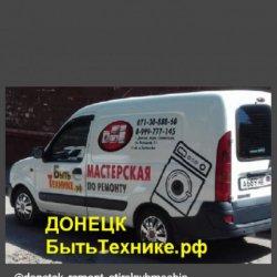 Донецк ремонт стиральных машин