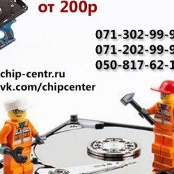 Чип-Центр. Профессиональное восстановление информации, ремонт жестких дисков, SSD, компьютеров, ноутбуков