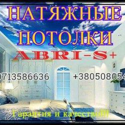 Натяжные потолки Abri-S