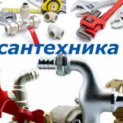 Ремонт сантехники по Донецку